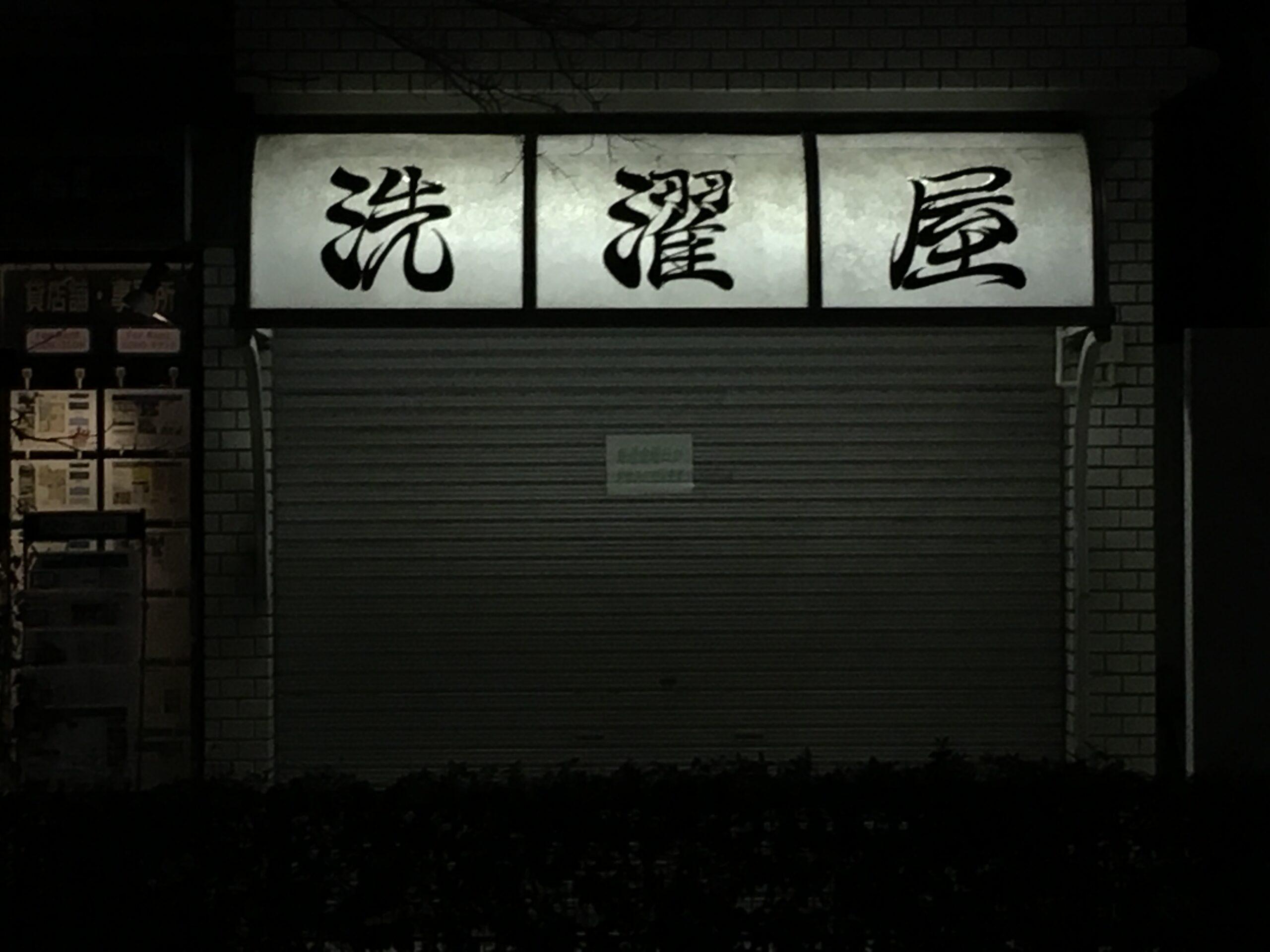 東京文字研究